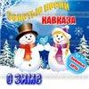 Золотые песни Кавказа o зимe (2010)